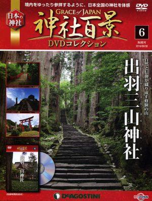 神社百景DVDコレクション6 出羽三山神社
