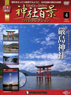 神社百景DVDコレクション4 厳島神社