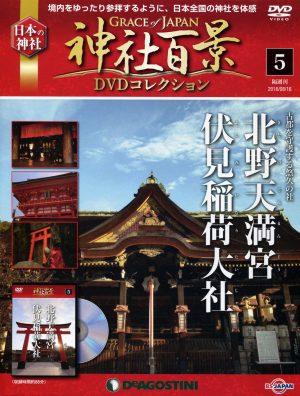 神社百景DVDコレクション5 北野天満宮・伏見稲荷大社
