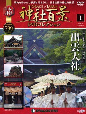 神社百景DVDコレクション1 出雲大社