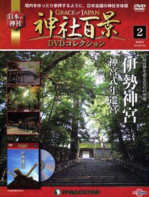 神社百景DVDコレクション2 伊勢神宮
