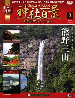 神社百景DVDコレクション3 熊野三山
