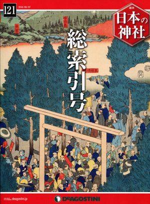 週刊日本の神社121 総索引号