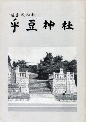 延喜式内社乎豆神社