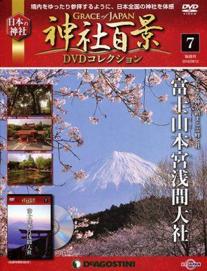 神社百景DVDコレクション7 富士山本宮浅間大社