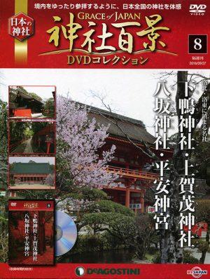 神社百景DVDコレクション8 下鴨神社・上賀茂神社・八坂神社・平安神宮