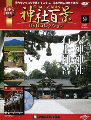 神社百景DVDコレクション9 大神神社・石上神宮