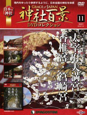 神社百景DVDコレクション11 太宰府天満宮・香椎宮・筥崎宮