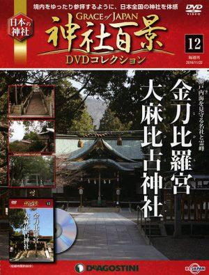 神社百景DVDコレクション12 金刀比羅宮・大麻比古神社