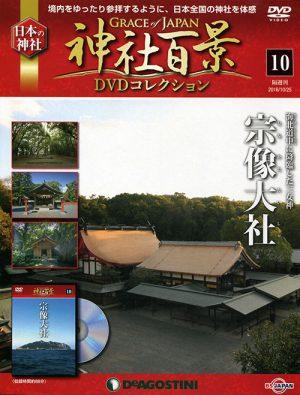 神社百景DVDコレクション10 宗像大社