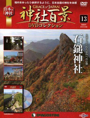 神社百景DVDコレクション13 石鎚神社