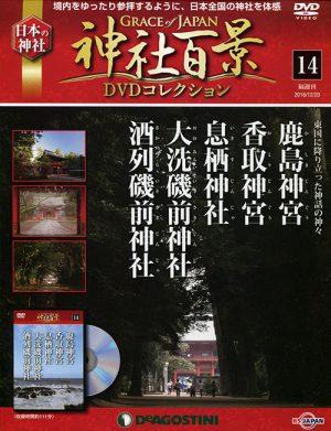 神社百景DVDコレクション14 鹿島神宮・香取神宮・息栖神社・大洗磯前神社・酒列磯前神社
