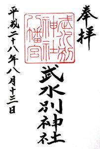 武水別神社八幡宮