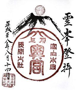 富士山本宮浅間大社奥宮