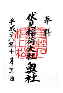 伏見稲荷大社奥社奉拝所