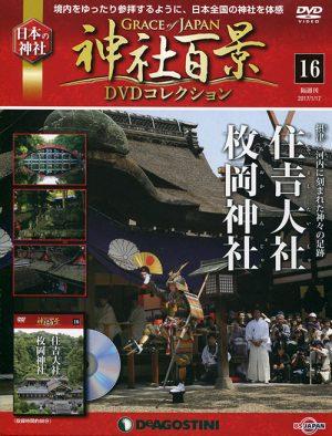 神社百景DVDコレクション16 住吉大社・枚岡神社