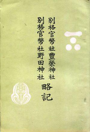 別格官幣社豊栄神社・別格官幣社野田神社略記