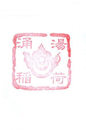 湯涌稲荷神社