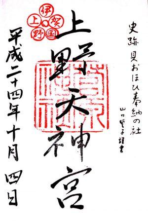 上野天神宮