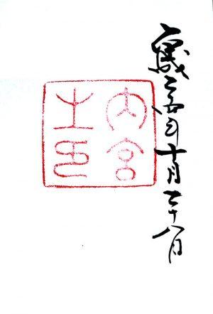 皇大神宮(神宮内宮)