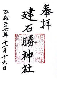 建石勝神社