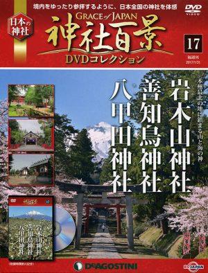 神社百景DVDコレクション17 岩木山神社・善知鳥神社・八甲田神社
