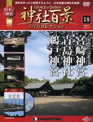 神社百景DVDコレクション18 宮崎神宮・青島神社・鵜戸神宮