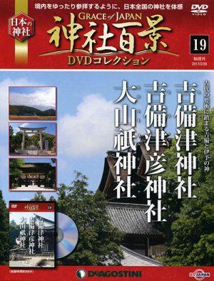 神社百景DVDコレクション19 吉備津神社・吉備津彦神社・大山祇神社