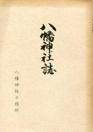八幡神社誌