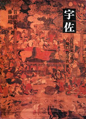 宇佐 古代国家の成立と八幡信仰の背景
