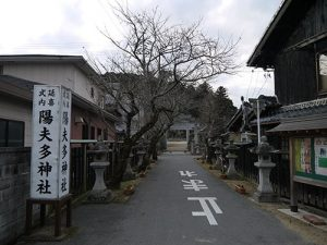 陽夫多神社