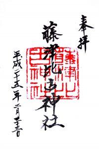 藤津比古神社