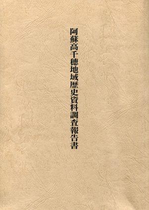阿蘇高千穂地域歴史資料調査報告書