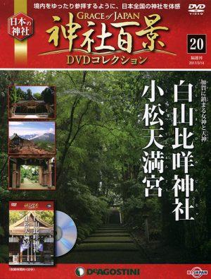 神社百景DVDコレクション20 白山比咩神社・小松天満宮