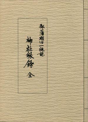 弘藩明治一統誌第二巻 神社縁起録全