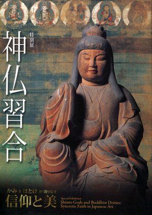 特別展 神仏習合 かみとほとけが織りなす信仰と美