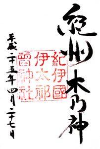 伊太祁曽神社