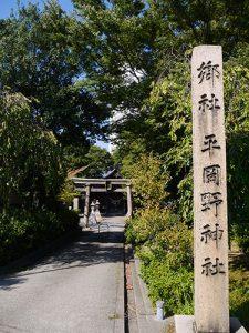 平岡野神社