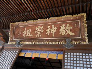新潟大神宮