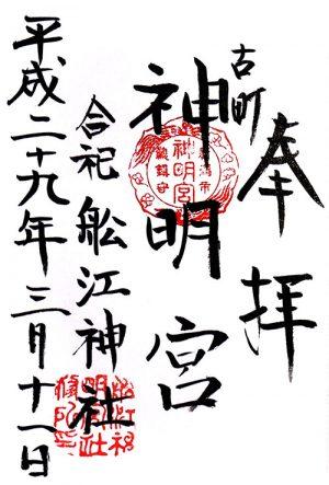 古町神明宮(船江大神宮)