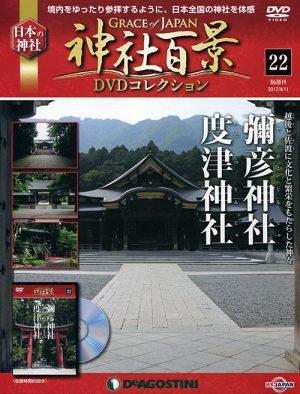 神社百景DVDコレクション22 彌彦神社・度津神社