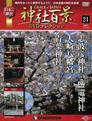 神社百景DVDコレクション21 志波彦神社・鹽竈神社・大崎八幡宮・青葉神社