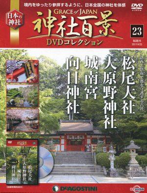 神社百景DVDコレクション23 松尾大社・大原野神社・城南宮・向日神社