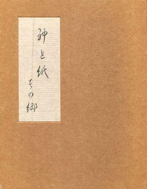神と紙 その郷 紙祖神岡太神社・大滝神社重要文化財指定記念誌