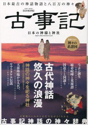 【完全保存版】古事記 日本の神様と神社
