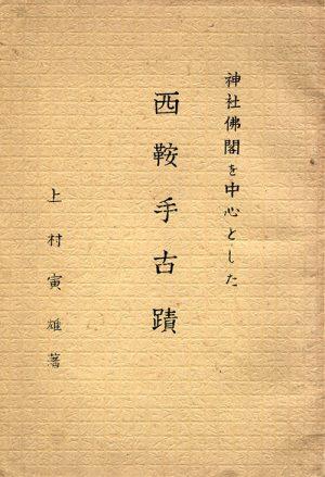 神社佛閣を中心とした西鞍手古蹟