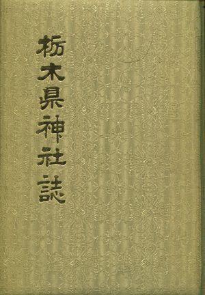 栃木県神社誌