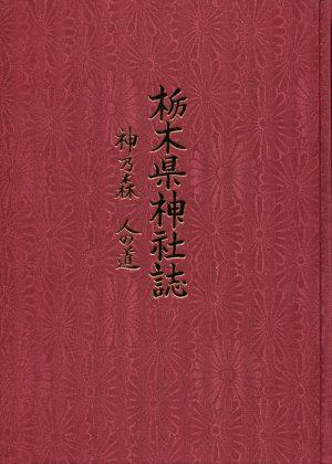 栃木県神社誌 神乃森 人の道