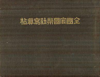 全國官國幣社写真帖