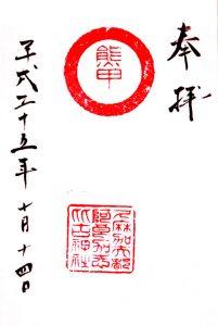 久麻加夫都阿良加志比古神社